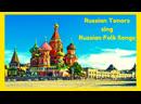 RUSSIAN FOLK SONGS Russian Tenors from The Don Kosaken Chor, Evgeny Belyaev, Viktor Nikitin ... (Alexandrov Ensemble)
