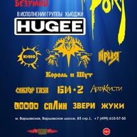 12.07 Легенды Русского Рока - HUGEE в Безумии!