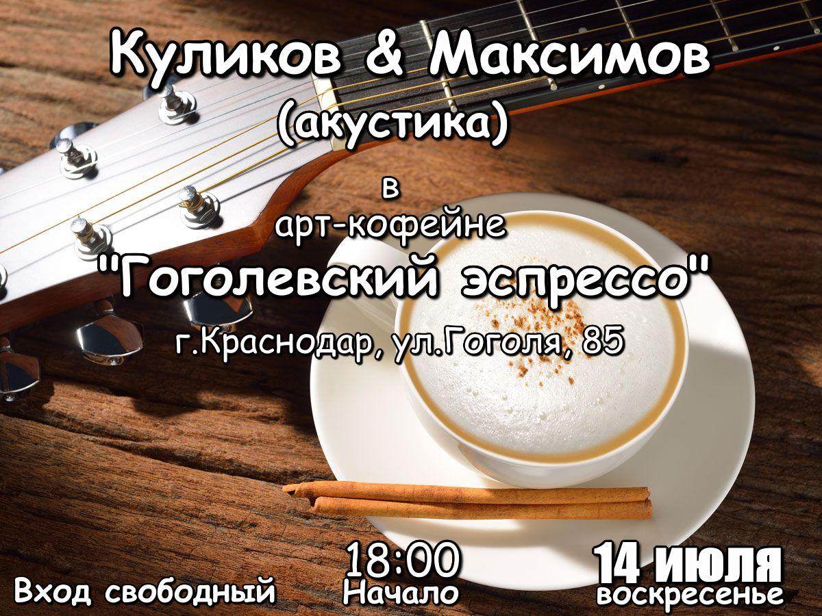 """Афиша Краснодар Куликов&Максимов в """"Гоголевском эспрессо"""""""