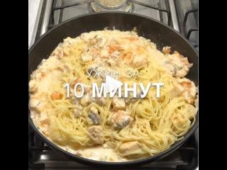 Паста с сёмгой в сливочном соусе (ингредиенты указаны в описании видео)