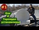 16 спутников на одну тарелку Двойное отражение сигнала Установка тороидальной антенны Globo T90