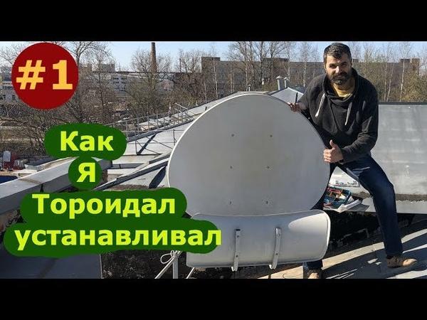 16 спутников на одну тарелку! Двойное отражение сигнала! Установка тороидальной антенны Globo T90