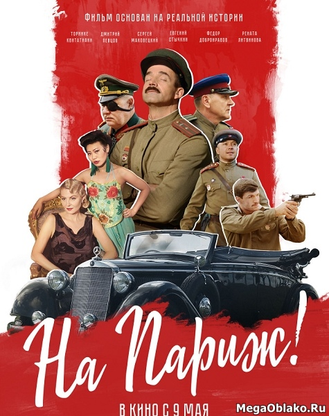 На Париж (2018/WEB-DL/WEB-DLRip)