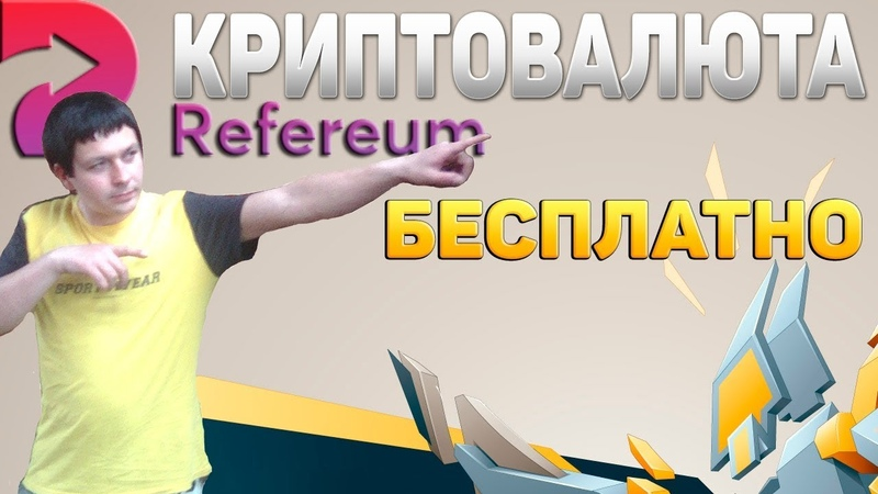 Криптовалюта Refereum Бесплатно аирдроп криптовалют FORVARD