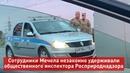 ЧОП ПАО Мечел заблокировал автомобиль общественного инспектора Росприроднадзора