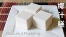 Simple Coconut Pudding recipe | 椰汁糕 * 簡單做法*