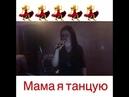 2Маши - МАМА, Я ТАНЦУЮ 2019 кавер Анжела Голуб Армянка Классная Песня