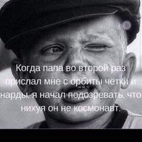 Анкета Алексей Нужденков