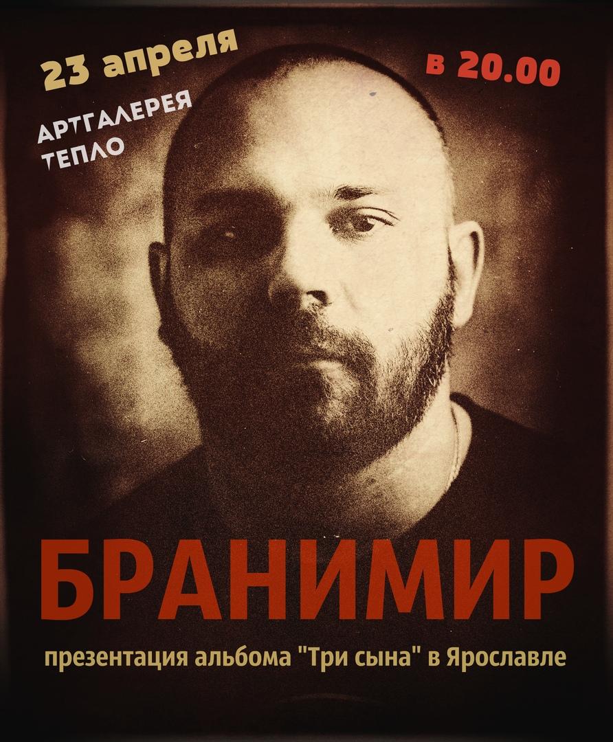 Афиша Ярославль 23.04 - БРАНИМИР В ЯРОСЛАВЛЕ