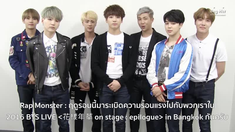160802 BTS LIVE on stage epilogue in Bkk 2nd MSG to Thai A.R.M.Y