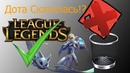 Дота скатилась?! Почему я ушел из Доты в League of Legends. Стоит ли играть в Лигу Легенд?.