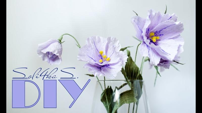 DIY soli4ka_s Квіти з гофрованого паперу/ красивые цветы с гофрированной бумаги/ crap paper flowers