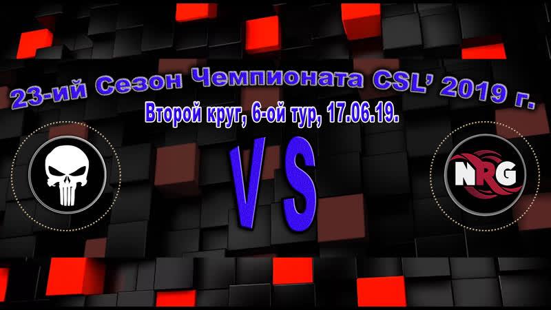 Чемпионат (23-ий сезон), 6-ой тур 17.06.19. No Mercy ~ NRG.