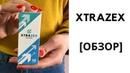 XTRAZEX для потенции Отзывы Официальный сайт Обзор препарата
