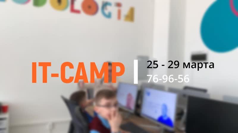 Продолжается набор на весенний IT-camp 2019