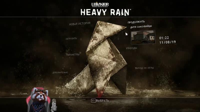 Heavy Rain с убивантором