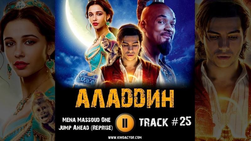 Фильм АЛАДДИН 2019 музыка OST 25 Mena Massoud One Jump Ahead Reprise Уилл Смит Will Smith Мена М