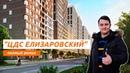 ЦДС Елизаровский видео обзор новостройки в СПб, полная версия