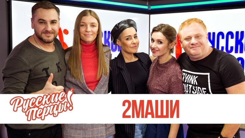 2Маши в утреннем шоу Русские Перцы