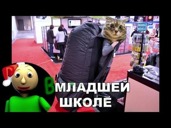 Приколы с котами с ОЗВУЧКОЙ БАЛДИ в школе САМОЕ СМЕШНОЕ ВИДЕО Domi Show