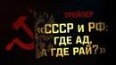Трейлер фильма СССР и РФ: где ад, а где рай? (документальный проект 2019)