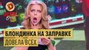 Блондинка на заправке: как довести водителей до безумия — Дизель Шоу 2015   ЮМОР ICTV
