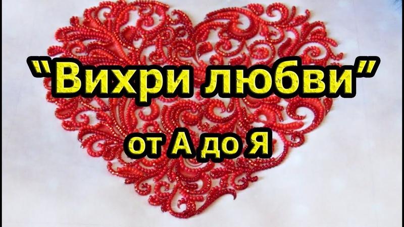 Схема для вышивки бисером Вихри любви от Тэла Артис обзор отшив готовая работа впечатления