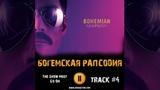 Фильм БОГЕМСКАЯ РАПСОДИЯ 2018 музыка OST #4 The Show Must Go On Rami Malek Bohemian Rhapsody 2018