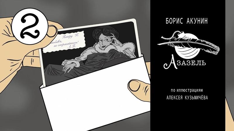 2 серия Азазель Приключения Эраста Петровича Фандорина (Б. Акунин) » Freewka.com - Смотреть онлайн в хорощем качестве