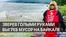 Сергей Зверев голыми руками выгреб мусор на Байкале