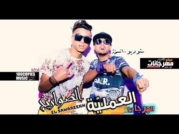 مهرجان العملية - الصواريخ دقدق وفانكى 2019 El Amaleya- El sawareekh