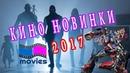 КИНО НОВИНКИ. Топ 10 Самых Лучших Фильмов 2017 года
