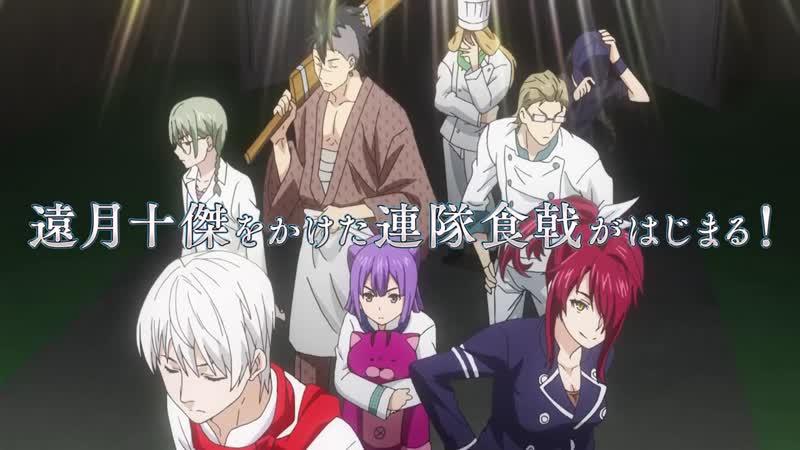 アニメ PV - 『Shokugeki no Soma: Shin no Sara S4』 Teaser trailer