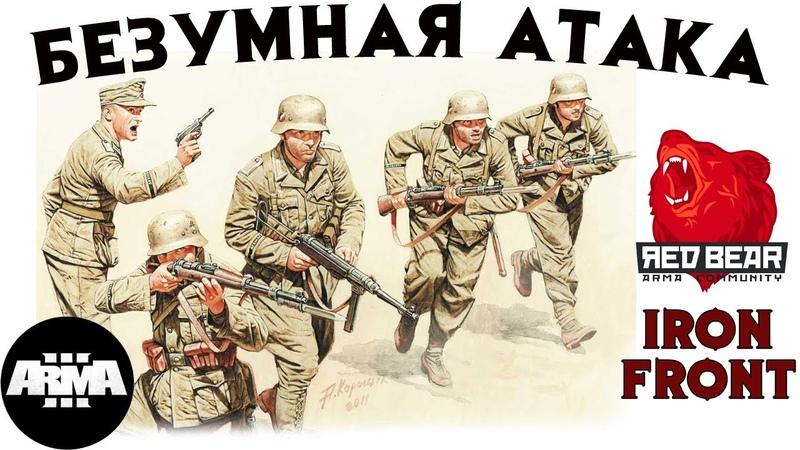 Африканский корпус атакует бриташек, танки прикрывают. Iron Front Red Bear Arma 3. Эл-Аламейн ход 1