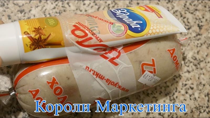 Короли Маркетинга Йошкар-Олинский мясокомбинат 2019