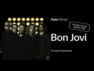 Розыгрыш билетов на концерт Bon Jovi
