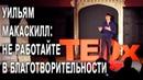 Уильям Макаскилл: Не работайте в благотворительности [TEDx]
