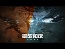 EVE Online Infinite Galaxy CN - Official gameplay teaser trailer