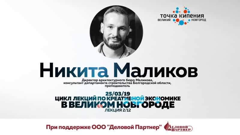 Цикл лекций по креативной экономике Никита Маликов 25 03 2019 г