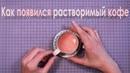 Как появился растворимый кофе - Моменты озарения - Эп.2 (Джессика Орек - TED-Ed)