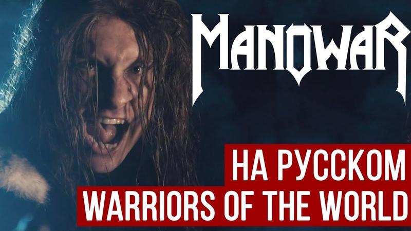 Manowar Warriors of the World Cover на русском RADIO TAPOK