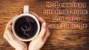 Кофеиновая цивилизация для чего создан кофе Абсолютный Ченнелинг