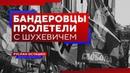 Бандеровцы пролетели с Шухевичем Руслан Осташко