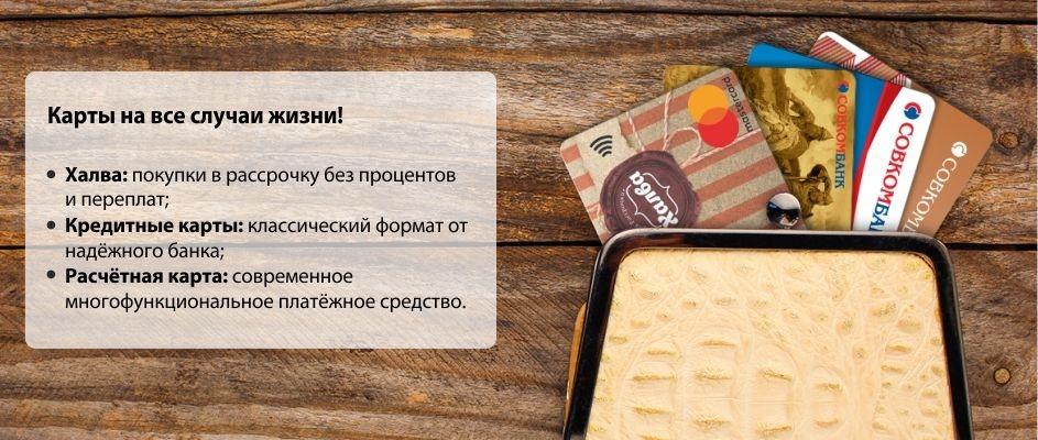 www.sovcombank.ru официальный сайт активация карты 2019 года
