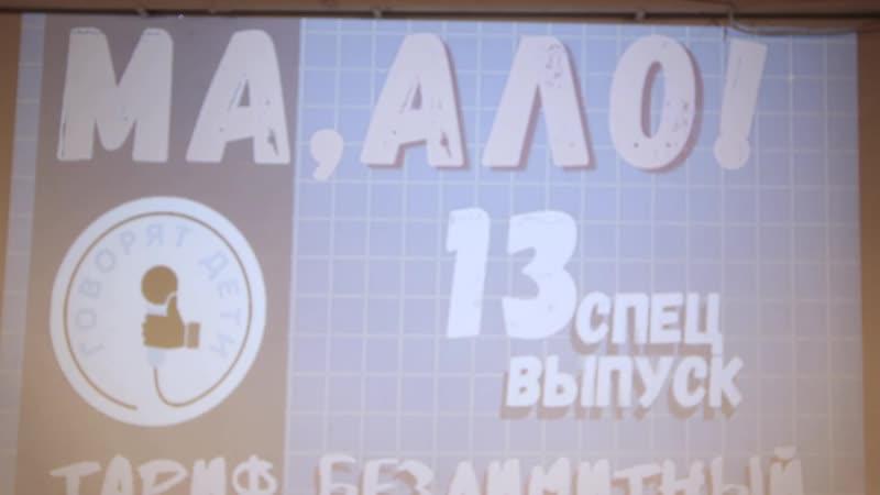 Говорят Дети 13 спец выпуск АЛО МАМ