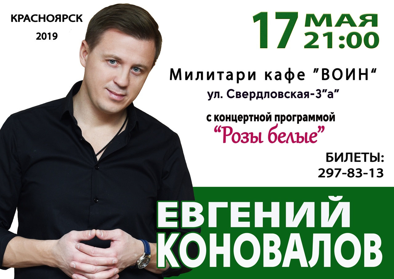 Афиша Красноярск Концерт в Красноярске ЕВГЕНИЙ КОНОВАЛОВ