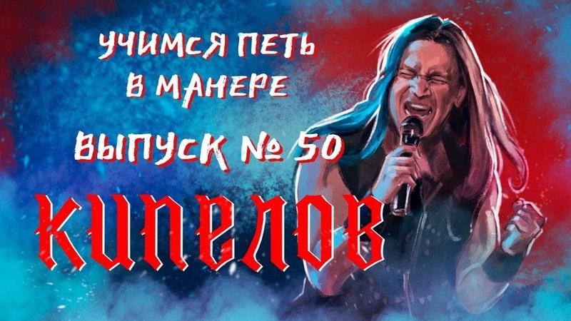 Учимся петь в манере №50. Валерий Кипелов