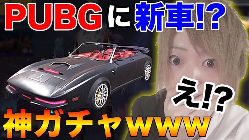 【PUBG MOBILE】最新アプデで追加された『1周年記念車両』のガチャで神引きしすぎてやばいwww【PUBGモバイル】【まがれつ】