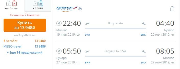 Аэрофлот: из Москвы в Бухару туда - обратно от 13950 рублей с июня по сентябрь