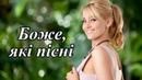 Боже,які пісні!Українські пісні - Сучасні Пісні (Українська Музика )-Українські Пісні